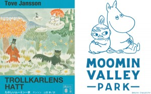 日本にムーミン谷がやって来る! 不思議な「ムーミン」の72年史【 第7回 昔の子ども、今の子ども。】