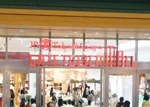 名古屋新名所!4/17オープンの【高島屋ゲートタワーモール】内覧会へ!