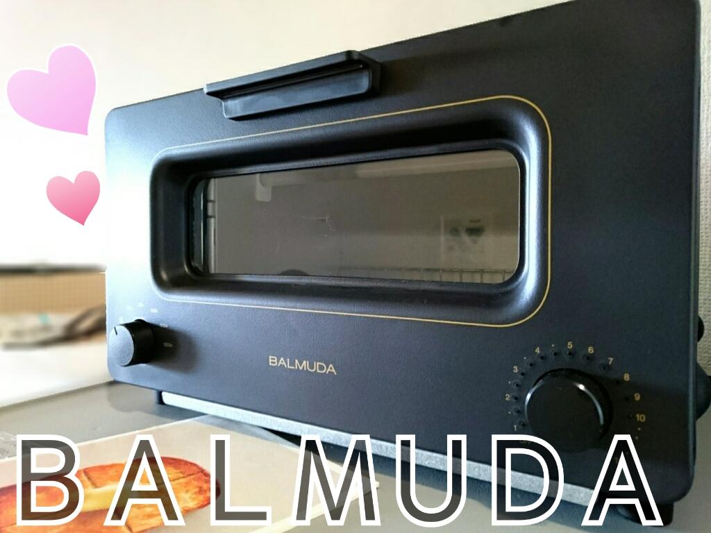 【話題の高級トースター】バルミューダの実力♡