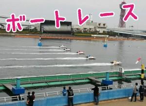 初ボートレース観戦☆初心者でも楽しめる魅力が沢山!