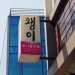 korea06_18