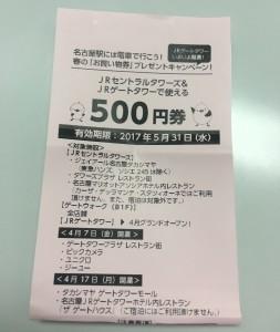 名古屋駅へいったら「タッチでチャンス」で運試し♡