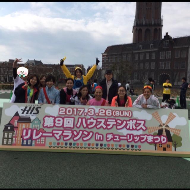 第9回HTBリレーマラソンinチューリップ祭