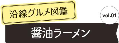 fuku_ensen_0407_02