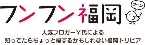 fuku_funfun_0407_02