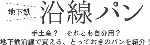 fuku_pan_ttl