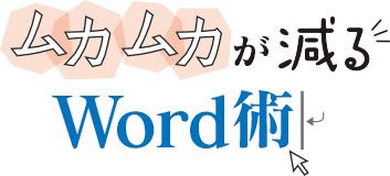 fuku_word_0407_01