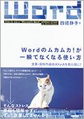 fuku_word_0407_03