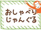 「おしゃべりじゃんぐる」vol.8 クリスマスパーティー料理