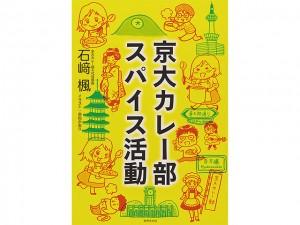 BOOK「京大カレー部 スパイス活動」