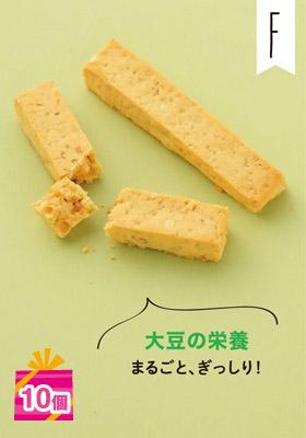 F:大豆の栄養 まるごと、ぎっしり!