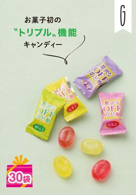 """G:お菓子初の""""トリプル""""機能キャンディー"""