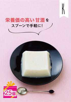 K:栄養価の高い甘酒をスプーンで手軽に!