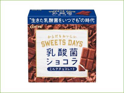 スイーツデイズ 乳酸菌ショコラ