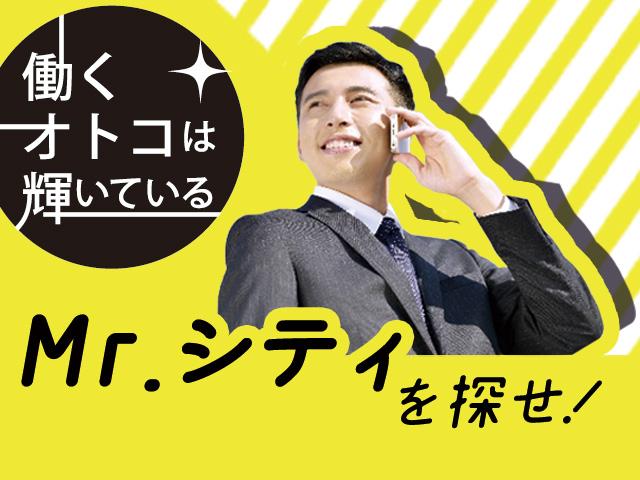 札幌で働く素敵な男性を紹介します