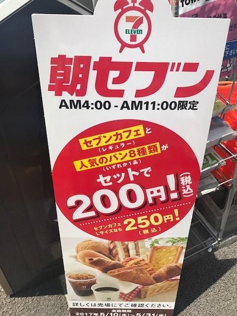 好評につき再登場!朝だけお得な「朝セブン」 でコーヒー&パンが200円♪