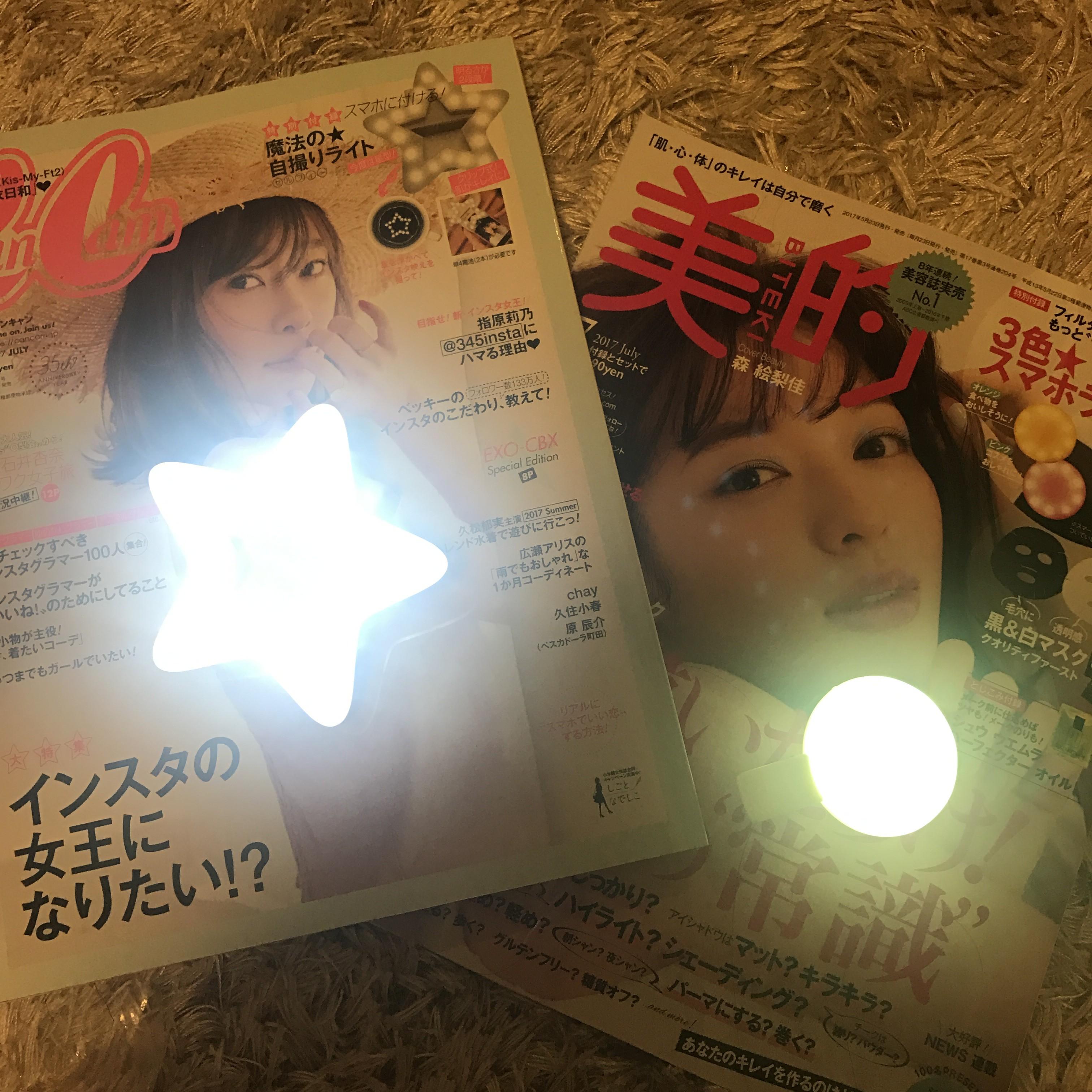 【徹底比較!】今月発売雑誌付録のスマホライト検証結果!