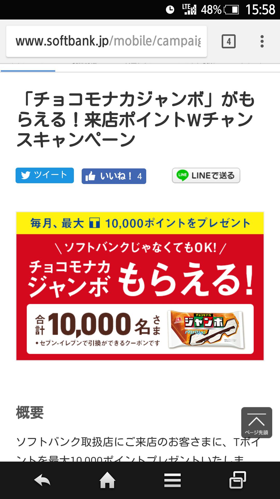 【Tポイント】ソフトバンクでチョコモナカジャンボGET♪5/31まで!