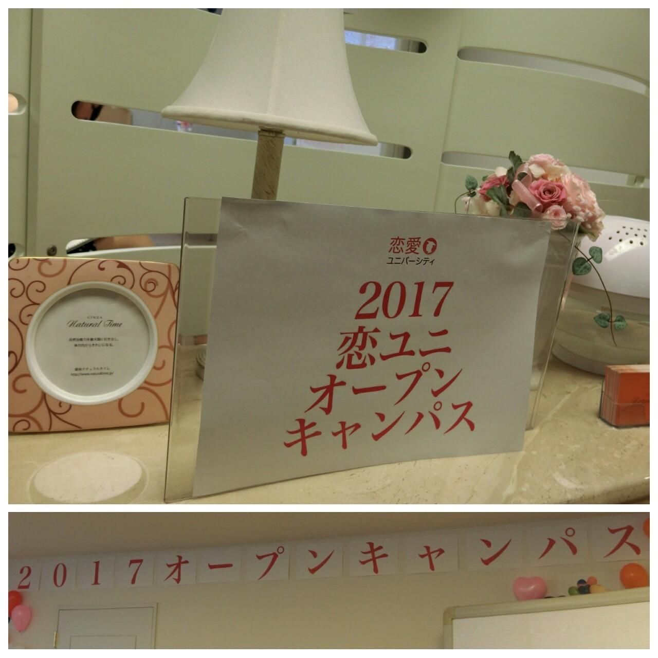 【イベント】2017恋ユニオープンキャンパスで相談してみた!