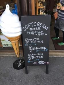 那須高原の牧場が夢のコラボ!2ヵ所のソフトクリームが一度で楽しめる♪