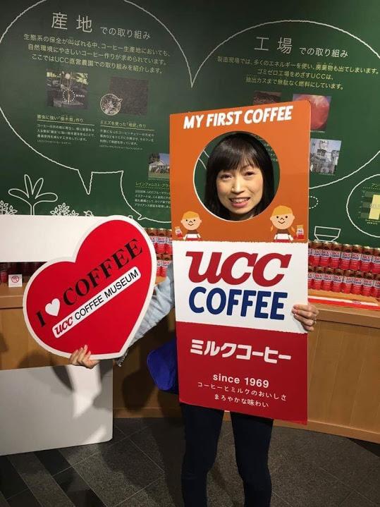 見どころ満載!UCCコーヒー博物館