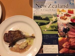 恒例の目玉フェア!横浜ベイホテル東急でニュージーランド食材をいただく!