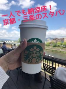 京都・鴨川納涼床(川床)を一人で楽しむなら、三条大橋のスタバで!