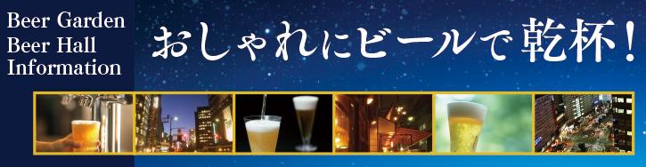 fuku_beer_01
