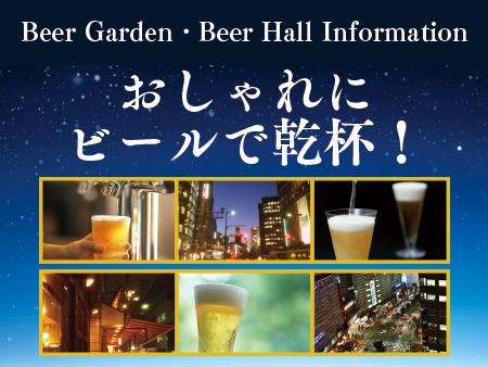 「おしゃれにビールで乾杯!」福岡市内のおしゃれに楽しくビールが楽しめるお店を紹介!