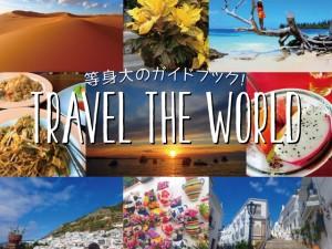 等身大のガイドブック!TRAVEL THE WORLD