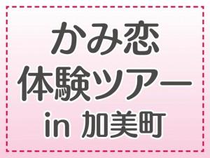 7月17日(月・祝)婚活イベント「かみ恋体験ツアー 」参加者募集