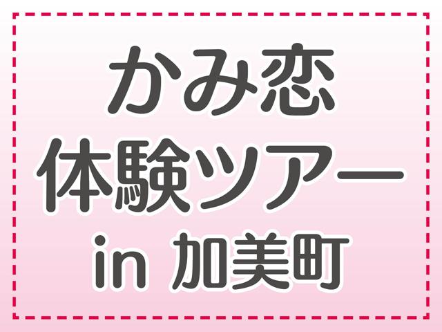 11月5日(日)加美町で婚活「かみ恋体験ツアー 」参加者募集