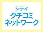 第22期「シティ クチコミネットワーク」メンバー募集☆