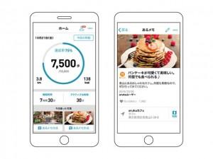 スマホアプリ「Linkx aruku(リンククロス アルク)」