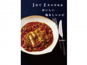 BOOK「3日で2キロやせる おいしい塩なしレシピ」