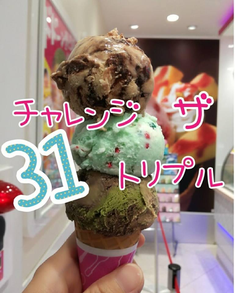 【31アイス】今年もチャレンジザトリプル始まったよ!7月17日まで!