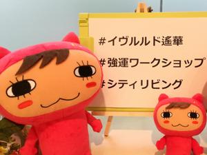 【編集部ブログ<TOKYO>】幸せオーラ全開★ イヴルルド遙華さんの「夢を叶える強運ワークショップ」開催