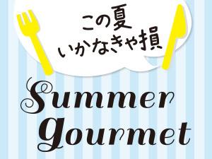 Summer Gourmet 2017