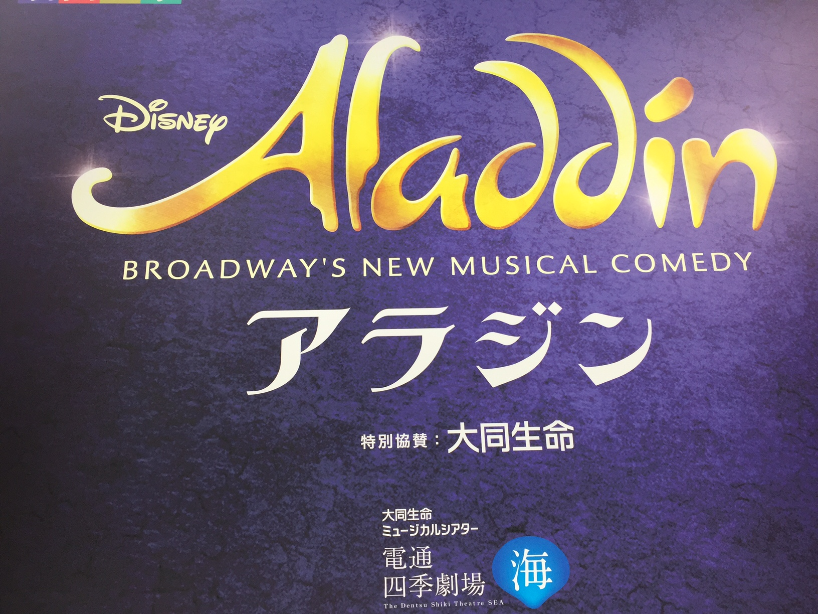 劇団四季ミュージカル「アラジン」笑って感動!最高に楽しいミュージカル♪