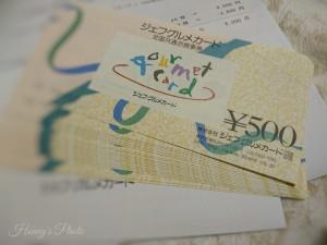 ☆10,000円分のグルメカードが6,000円!!福利厚生でお得に☆
