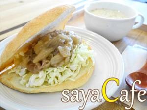 札幌で気軽に朝食を食べるなら!おしゃれなサンドイッチ★めざましサンド店