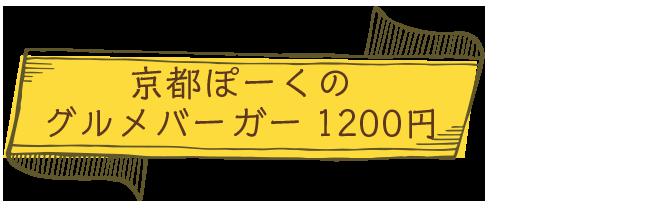 京都ポークのぐるめバーガー1200円