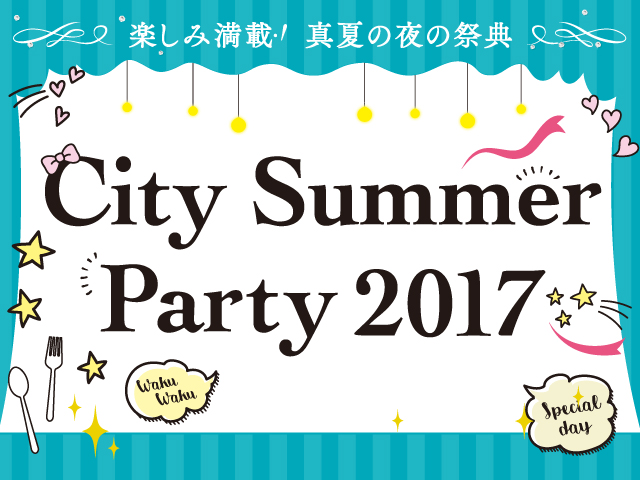 「City  Summer  Party 2017」7月25日開催