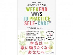 BOOK「たった1分で会話が弾み、印象まで良くなる聞く力の教科書」