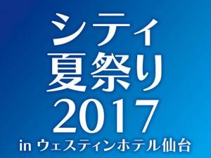 シティ夏祭り 2017  スペシャルゲストは平岡祐太です!