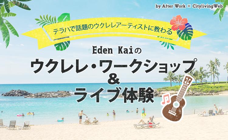 話題のウクレレアーティストに教わる「Eden Kaiのウクレレ・ワークショップ&ライブ体験」by After Work
