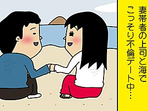 """そんな恋もあり? """"ひと夏のアバンチュール"""""""