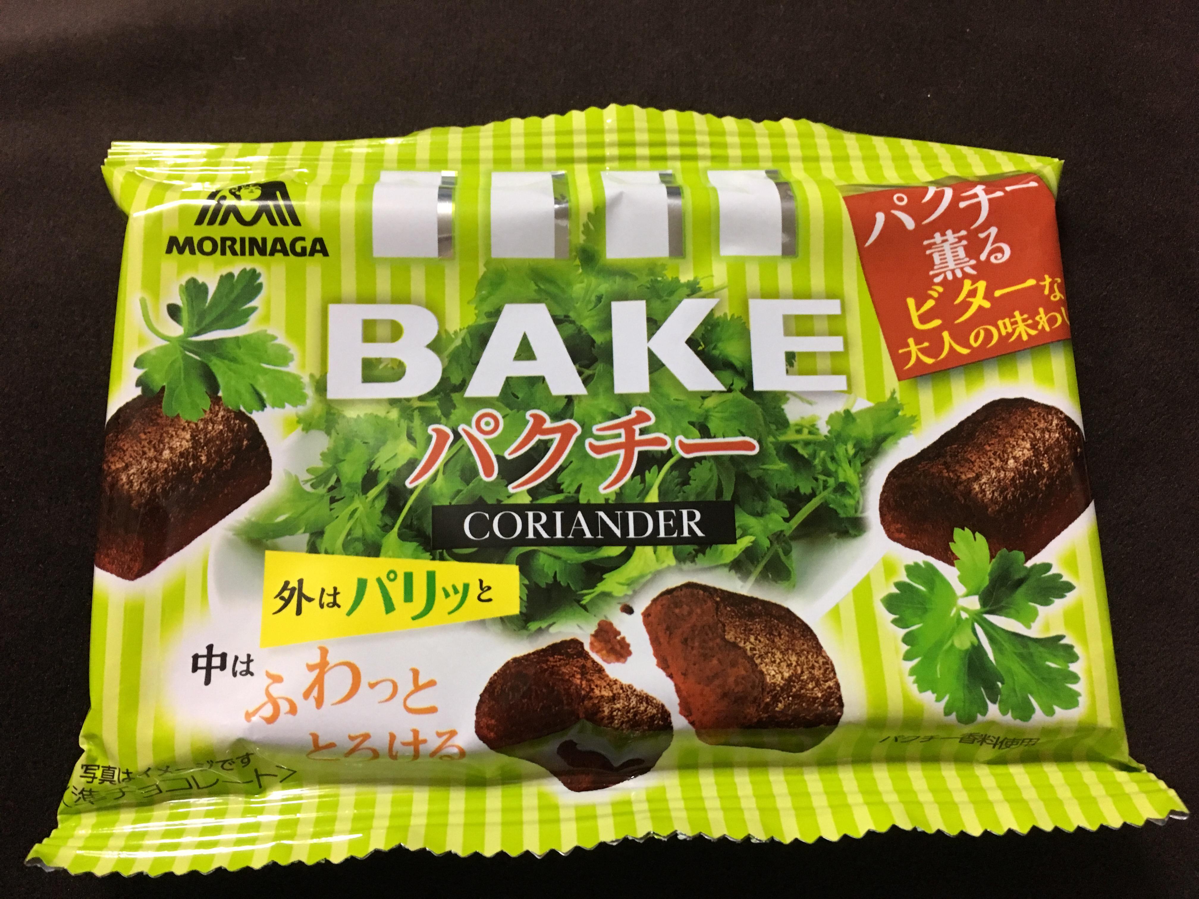 BAKEから♪パクチー味が出た!!