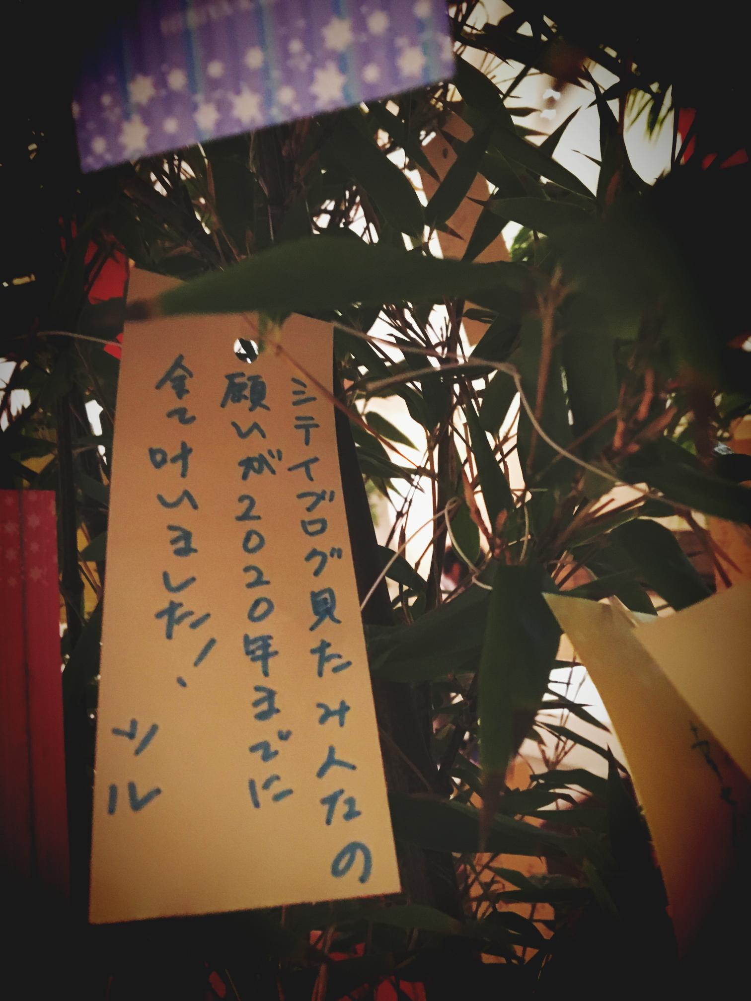七夕の願い事〜願い事が絶対叶うお願いの法則〜