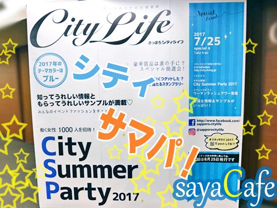 札幌のシティサマーパーティー2017は超豪華★サンプルを沢山ゲット!